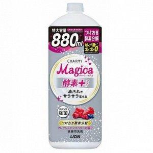 """Средство для мытья посуды """"Charmy Magica+"""" (концентрированное, аромат свежих ягод) 880 мл / 8"""