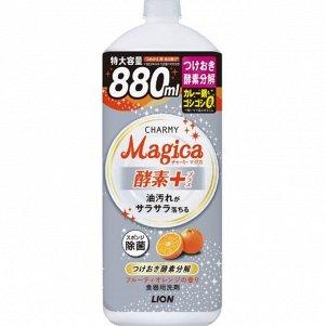 """Средство для мытья посуды """"Charmy Magica+"""" (концентрированное, аромат фруктово-апельсиновый) 880 мл / 8"""
