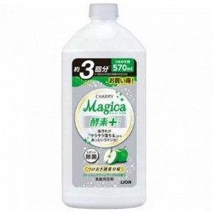 "Средство для мытья посуды ""Charmy Magica+"" (концентрированное, аромат зеленых яблок) 570 мл / 15"