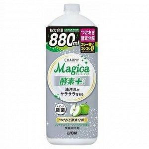 "Средство для мытья посуды ""Charmy Magica+"" (концентрированное, аромат зеленых яблок) 880 мл / 8"