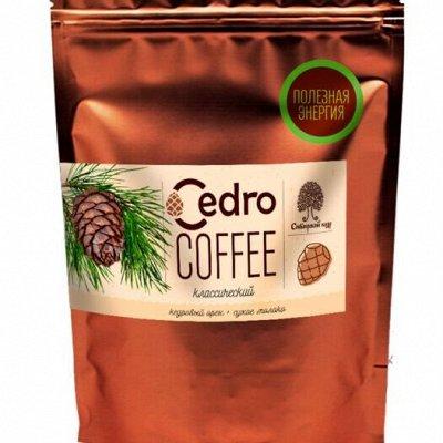 СИБИРСКИЙ КЕДР: Эко-вкусняшки/Cedro Coffee — Cedro Coffee — Кофейные напитки