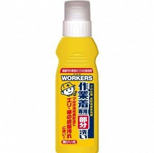 """Жидкое средство для стирки рабочей одежды """"Workers"""" с дозатором 220 мл / 24"""