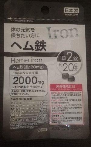Железо Железо необходимо для выработки гормонов щитовидной железы, регулирующих обменные процессы организма. Так же помогает обеспечить клетки кислородом и поддерживает иммунитет.  По 2 шт в день.