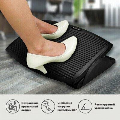 HATBER и ко — яркая качественная доступная канцелярия — Подставки для ног, опоры для спины, столики складные для сту — Офисная канцелярия