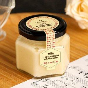 Мёд с пчелиным молочком, 150 г