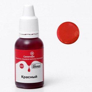 Краситель пищевой гелевый жирорастворимый Caramella 502 Красный 20 г