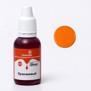 Краситель пищевой гелевый жирорастворимый Caramella 504 Оранжевый 20 г