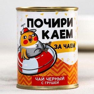 Чай чёрный «Почирикаем»: с грушей, 60 гр.