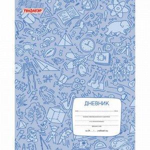 """Дневник 1-11 класс 40 л., на скобе, ПИФАГОР, обложка картон, """"Школьная жизнь"""", 105997"""