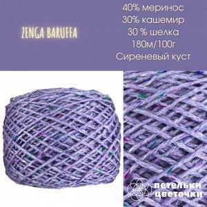 Zenga Barufa, 100 гр., сиреневый куст