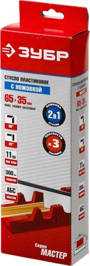 Зубр ЗУБР, 65х35мм, набор стусло пластиковое+пила 300мм  Стусло ЗУБР 15380-30, предназначено для распила потолочных плинтусов и заготовок из различных материалов под заданным углом.  ХАРАКТЕРИСТИКИ ЗУ