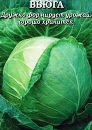Б/к Вьюга 0,5г НОВИНКА СО