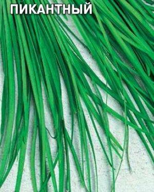 На зелень душистый Пикантный 0,5г А лук