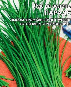 На зелень Параде 80-100шт Плазм