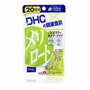 БАД: DHC Донник (против отеков ног), 20 дн.