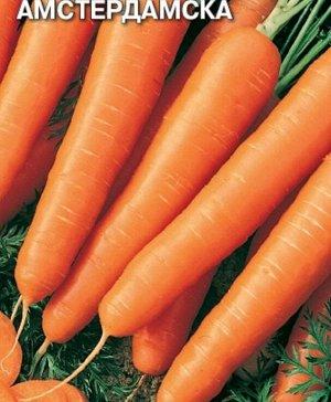 Амстердамская 1,9-2,1г Плазм. морковь