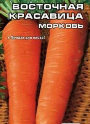 Восточная красавица 1 г СС морковь