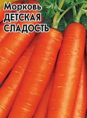 Детская сладость 2г А морковь