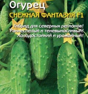 Снежная фантазия F1 8шт НОВИНКА ПФ огурец