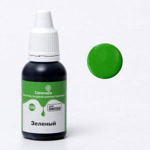 Краситель пищевой гелевый жирорастворимый Caramella 506 Зеленый 20 г