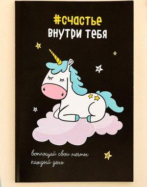 """Ежедневник в точку """"#счастье внутри тебя"""", А5, 64л"""