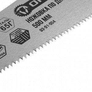 Ножовка по дереву ON 03-01-004, двусторонняя заточка, зуб 5 мм, 500 мм
