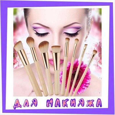Маска для лица — Для макияжа — Инструменты и аксессуары