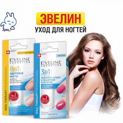 Вся сила русской косметики в одной покупке — ЭВЕЛИН ПрофУход для Ногтей