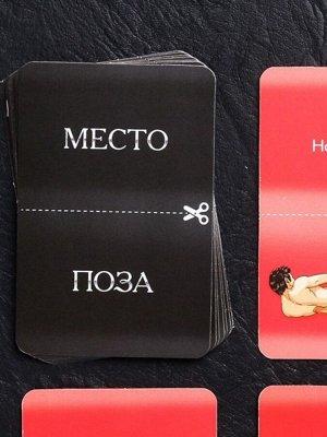 Игра для двоих «Секс шалости» 10 карт, 18+
