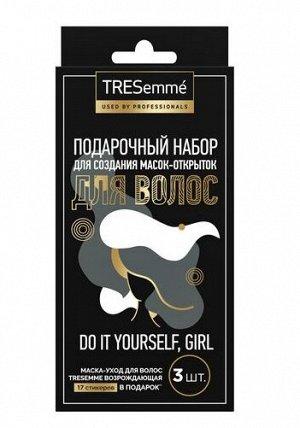 TRESemmé подарочный набор для создания масок открыток 3х25 мл