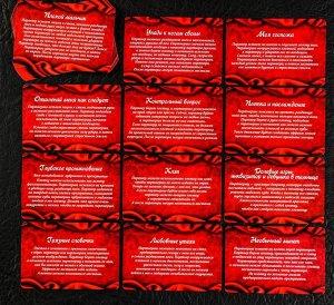 Эротическая игра для двоих «С плеткой в постели», 30 карт и плётка, 18+