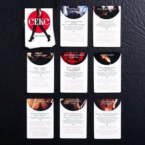Игра для двоих «Секс как в кино» 40 карт, 18+