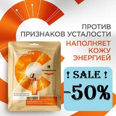 Новинка - 50% Тканевая маска Сияние и Энергия Витамин С