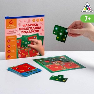 Магнитная игра «Фабрика новогодних подарков»