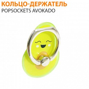 Кольцо-держатель для смартфона PopSockets Avokado