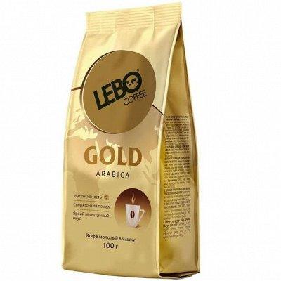 Кофе LAVAZZA, чай и горячий шоколад. Доставим быстро. — Кофе LEBO. Зерно и растворимый. — Кофе и кофейные напитки
