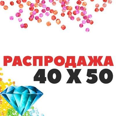 Тотальная Ликвидация✨Рисование по номерам&Мозаики — РАСПРОДАЖА МОЗАЙКИ 40*50 - 486р🌈