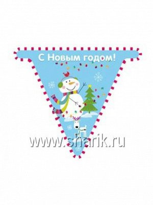 """Гирлянда-вымпел """"С Новым Годом!"""" Снеговик веселый 200см"""