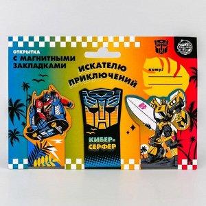 Открытка с магнитными закладками Transformers, 3 шт.