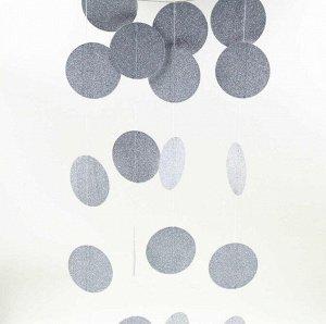 Гирлянда Круги блеск 205 см цвет серебрянный HS-26-4