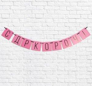 Гирлянда С ДР кароч! розовая длина 108 см