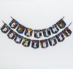 Гирлянда С Днем рождения Трансформеры 215см белые буквы