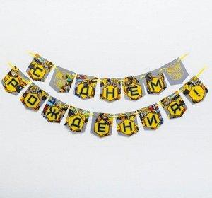 Гирлянда С Днем рождения Трансформеры 215 см цвет желтый