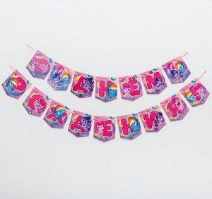 Гирлянда С Днем рождения Little Pony 215см цвет розовый