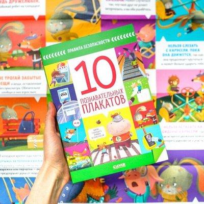 Новинки! Полезные, интересные, замечательные книжки — Правила безопасности для детей — Детская литература