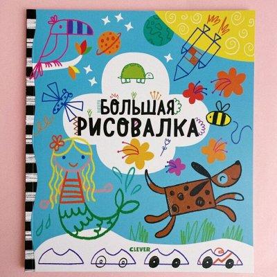 Новинки! Полезные, интересные, замечательные книжки — Акция ! Творческий досуг — Детская литература