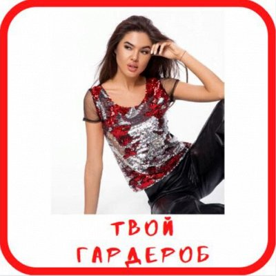 Выгодный SHOPING — РАСПРОДАЖА ОДЕЖДЫ И АКСЕССУАРОВ от разных поставщиков — Одежда для дома