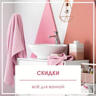 ДОМАШНИЙ ТЕКСТИЛЬ По Оптовым Ценам! Всего 3 Дня! От 39 р. 🛑 — Скидки на всё для ванной — Ванная