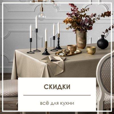 Красочные и Яркие Новинки ДОМАШНЕГО ТЕКСТИЛЯ! Низкие цены! 🔥 — Скидки на всё для кухни — Посуда