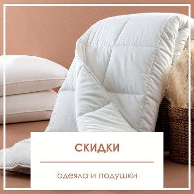 ДОМАШНИЙ ТЕКСТИЛЬ по Себестоимости! Ликвидация Склада -83%🔥 — Скидки на одеяла и подушки — Одеяла
